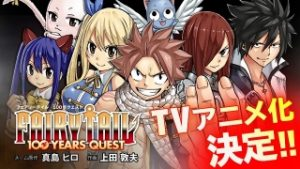 """After Story of Fairy Tail, """"Fairy Tail 100 Years Quest"""", Will Get an Anime Adaptation!!"""