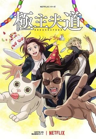"""gokushufudou-part-2-kv Season 2 of """"Gokushufudou (The Way of the Househusband)"""" Announced for October 2021!"""