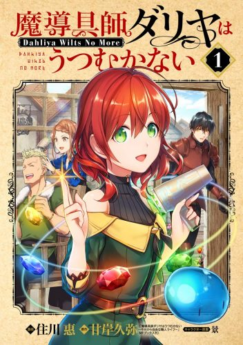 wickedtrapperM-img-352x500 Seven Seas Entertainment Announces Multiple Titles for Acquisition of Light Novels and Manga Series!