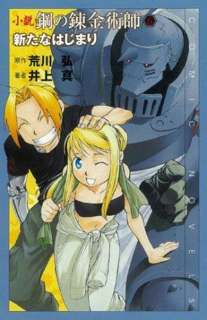 Don't Be Afraid of Mistakes – Hagane no Renkinjutsushi: Arata na Hajimari (Fullmetal Alchemist: A New Beginning) [Light Novel]