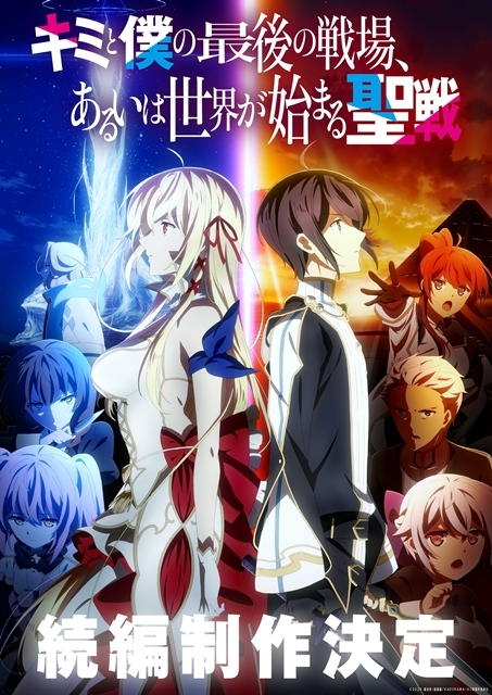 """Kimi-to-Boku-no-Saigo-no-Senjou-Arui-wa-Sekai-ga-Hajimaru-Seisen-season-2-kv """"Our Last Crusade or the Rise of a New World"""" Season 2 Announced!"""