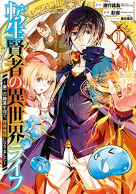 """Tensei-Kenja-no-Isekai-Life-Dai-2-no-Shokugyou-wo-Ete-Sekai-Saikyou-ni-Narimashita-KV Another Reincarnation Anime """"Tensei Kenja no Isekai Life: Dai-2 no Shokugyou wo Ete, Sekai Saikyou ni Narimashita"""" Comes Out in 2022!!"""